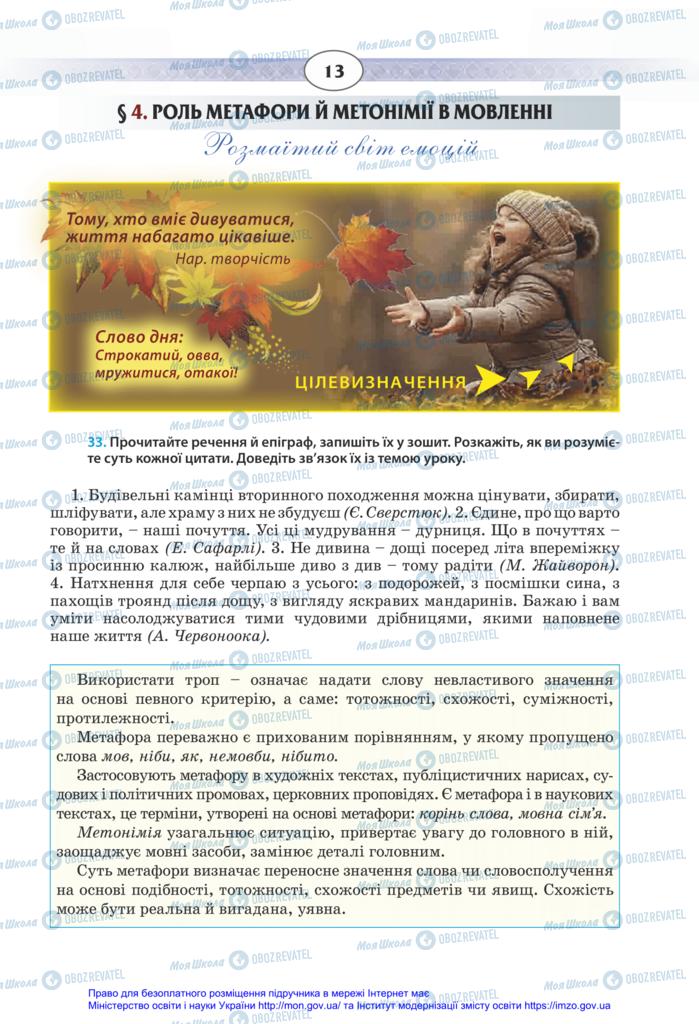 Підручники Українська мова 11 клас сторінка 13