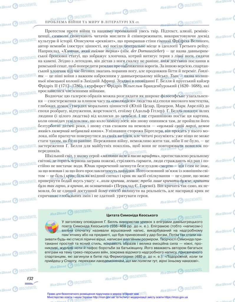 Учебники Зарубежная литература 11 класс страница 132