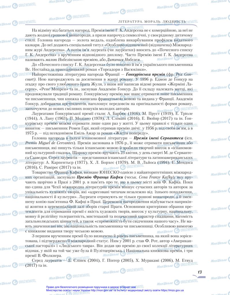Учебники Зарубежная литература 11 класс страница 13