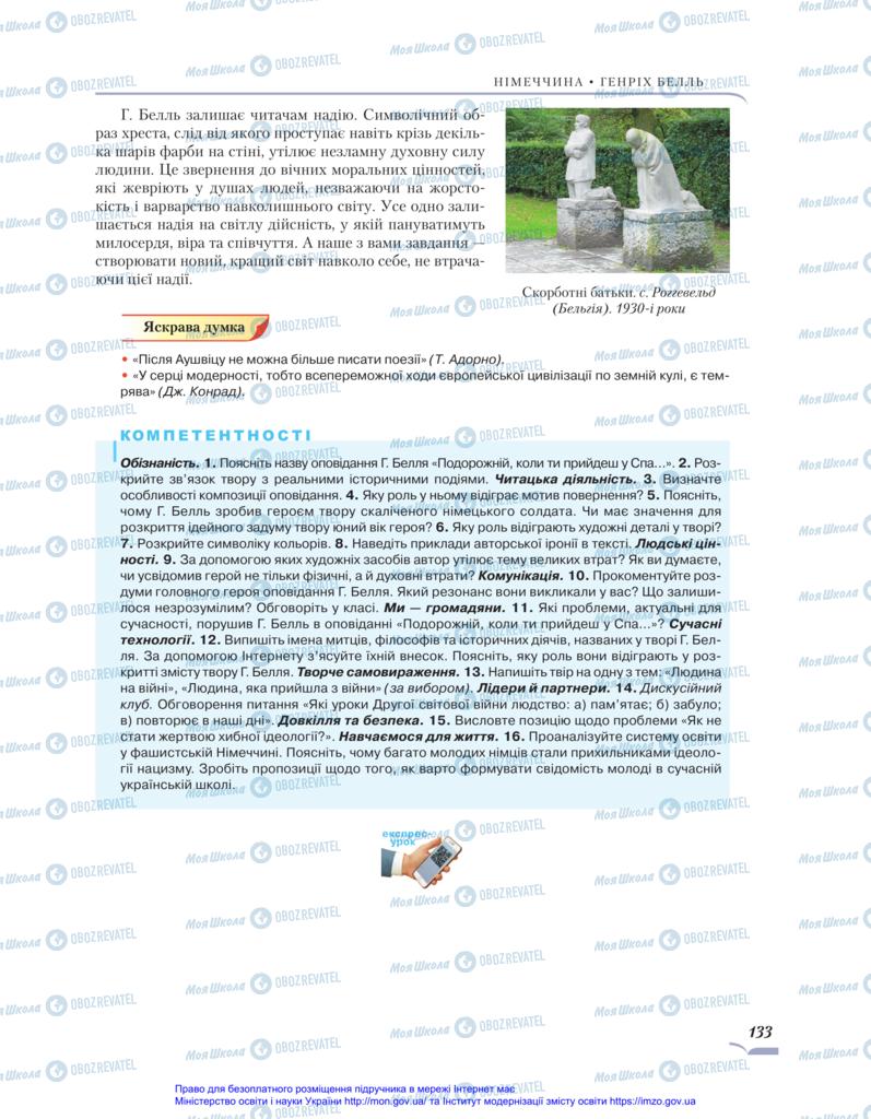 Учебники Зарубежная литература 11 класс страница 133
