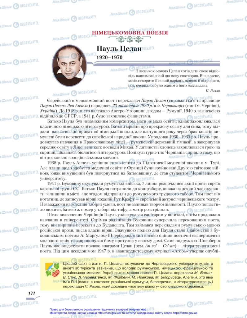 Учебники Зарубежная литература 11 класс страница 134