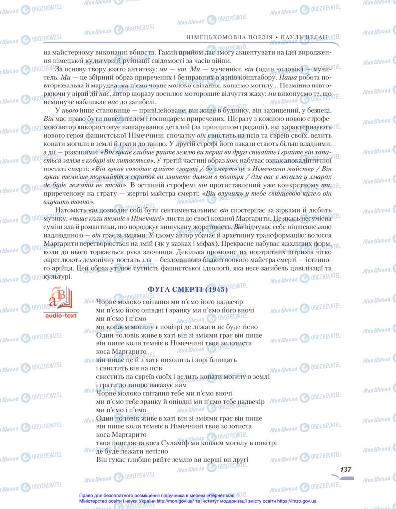 Учебники Зарубежная литература 11 класс страница 137