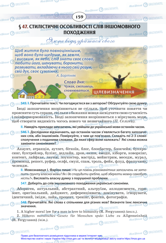 Підручники Українська мова 11 клас сторінка 159