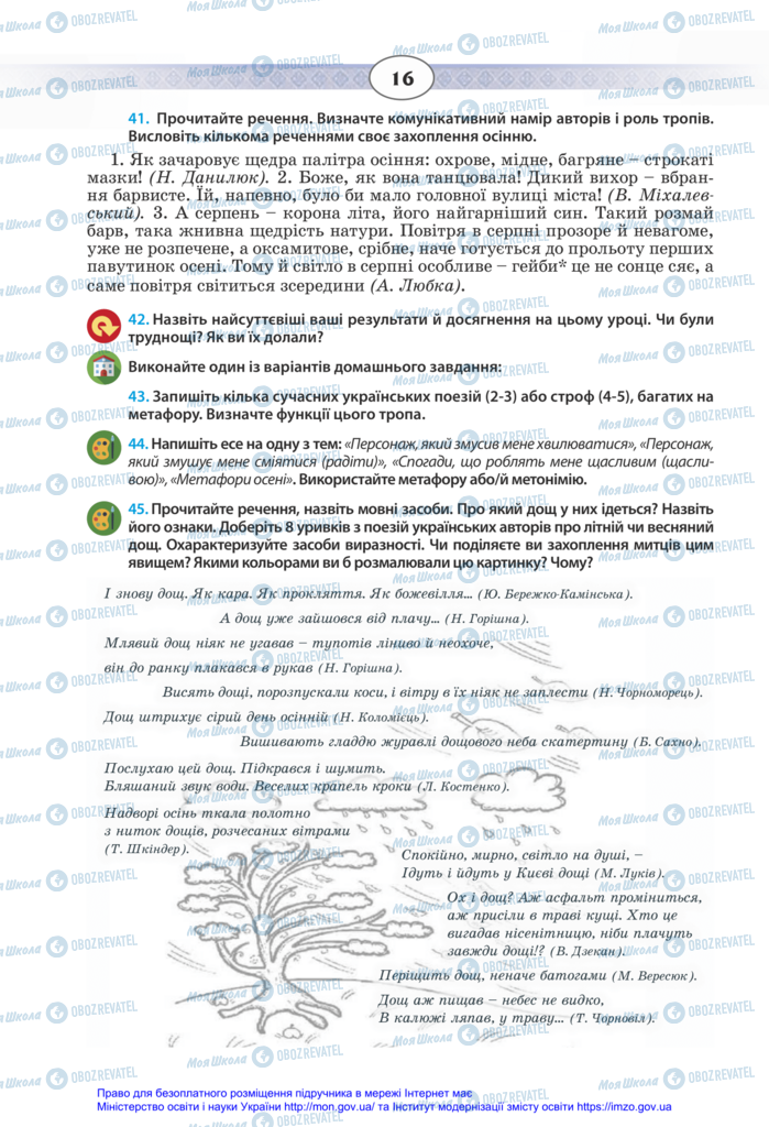 Підручники Українська мова 11 клас сторінка 16