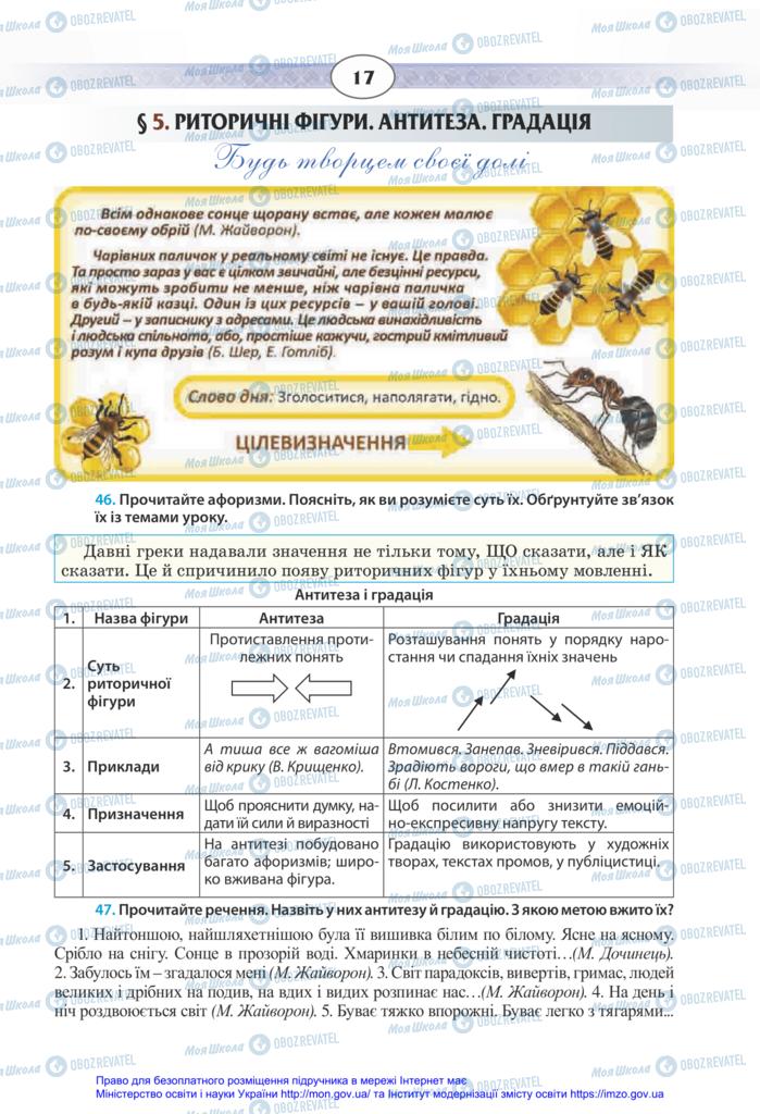 Підручники Українська мова 11 клас сторінка 17