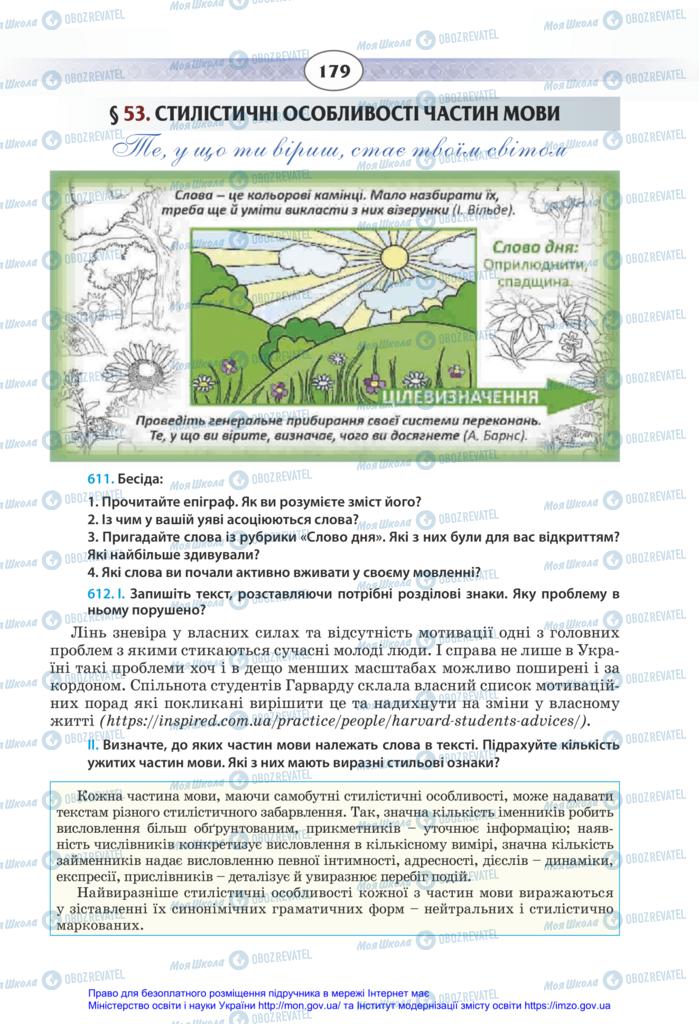 Учебники Укр мова 11 класс страница 179