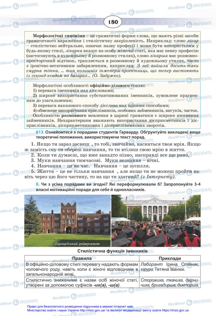 Підручники Українська мова 11 клас сторінка 180