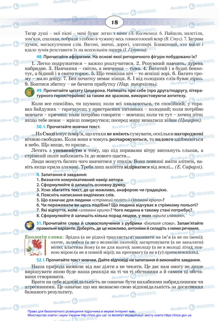 Підручники Українська мова 11 клас сторінка 18