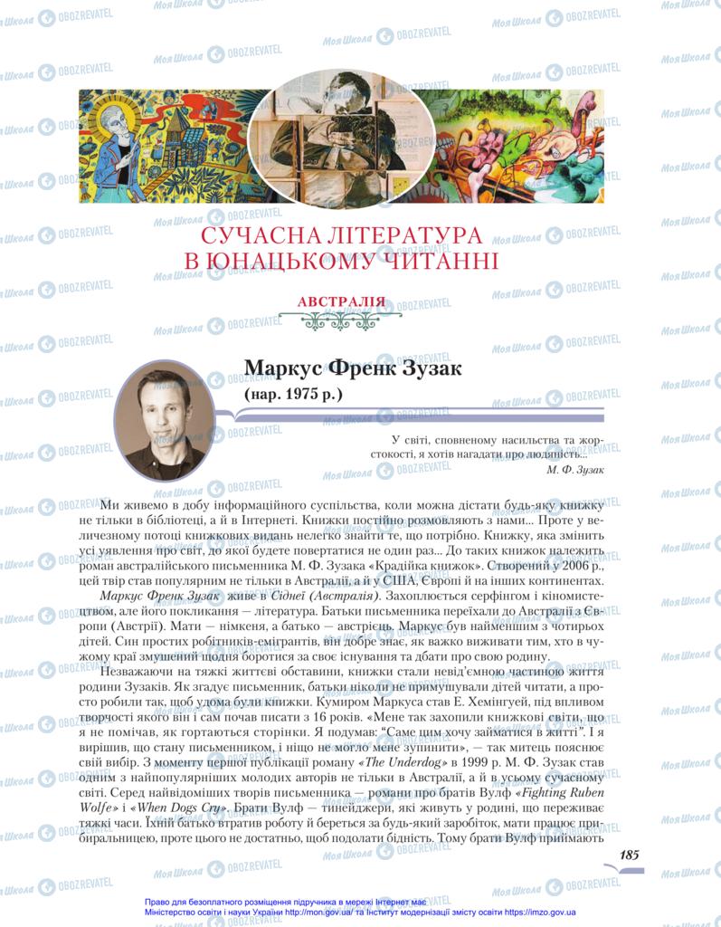 Учебники Зарубежная литература 11 класс страница  185