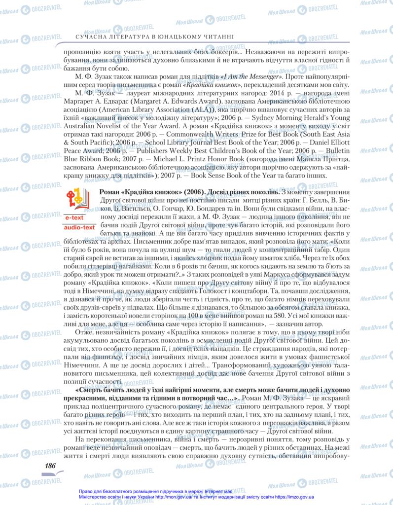 Учебники Зарубежная литература 11 класс страница 186