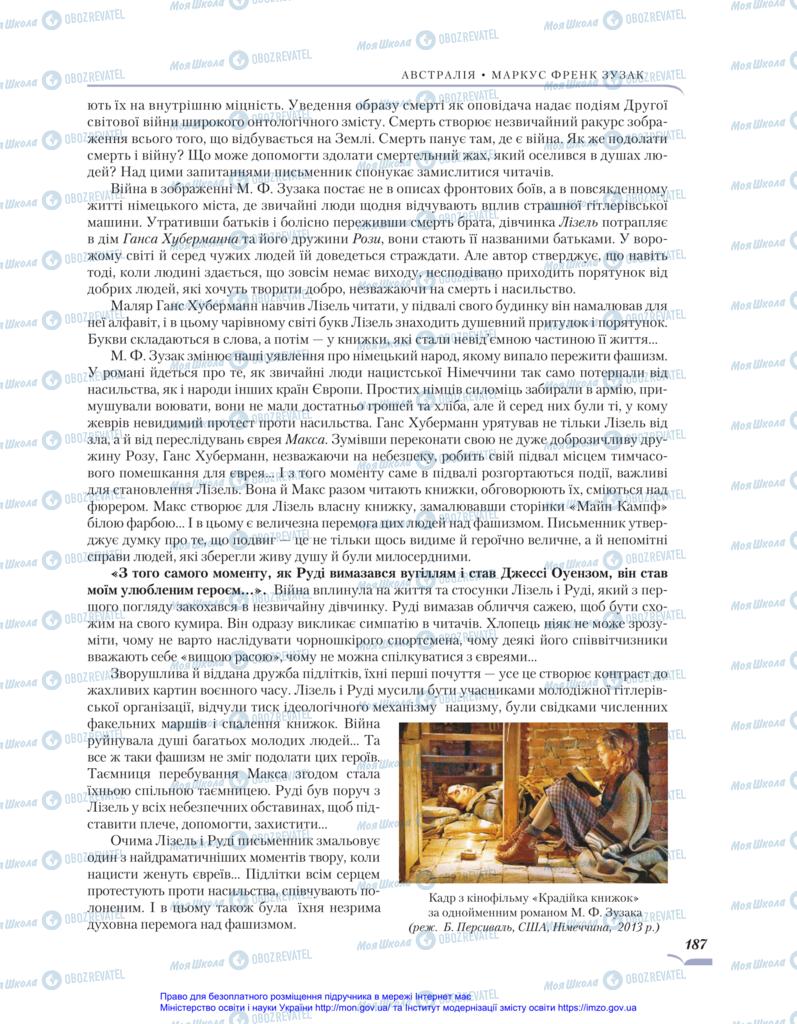 Підручники Зарубіжна література 11 клас сторінка 187