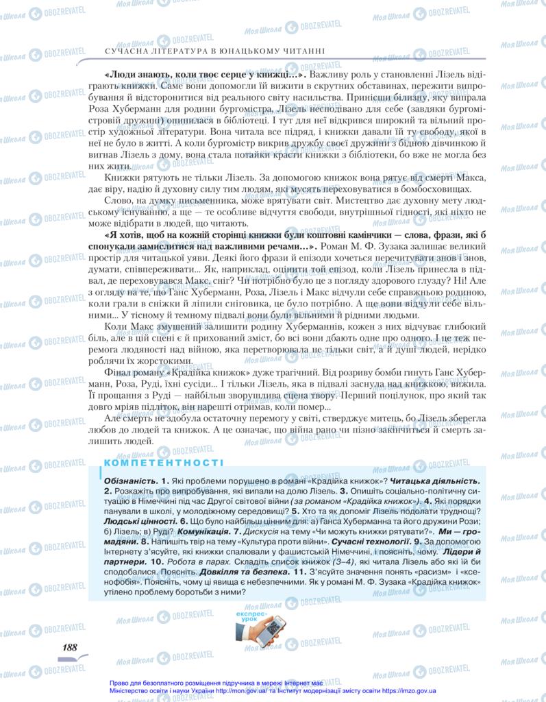 Учебники Зарубежная литература 11 класс страница 188