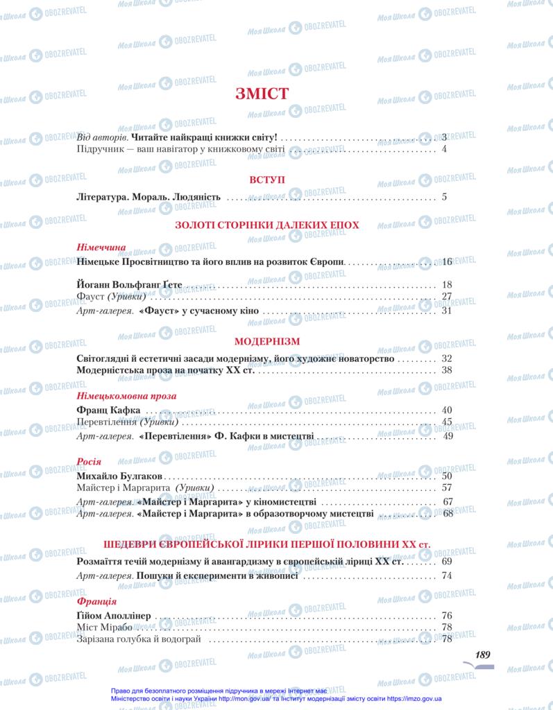 Підручники Зарубіжна література 11 клас сторінка 189