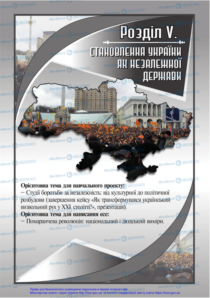 Підручники Історія України 11 клас сторінка 190