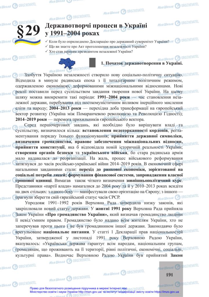 Підручники Історія України 11 клас сторінка  191