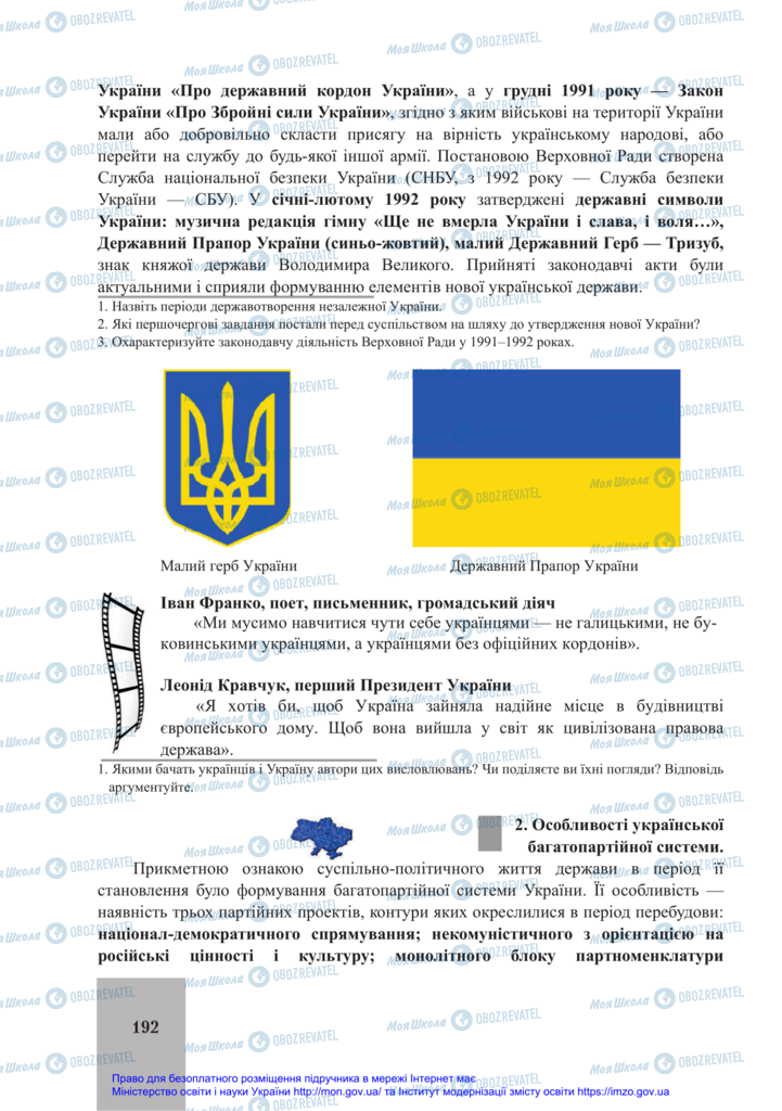 Підручники Історія України 11 клас сторінка 192