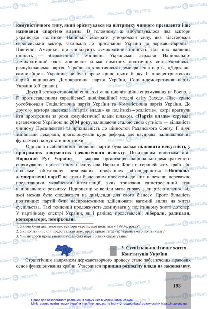 Підручники Історія України 11 клас сторінка 193