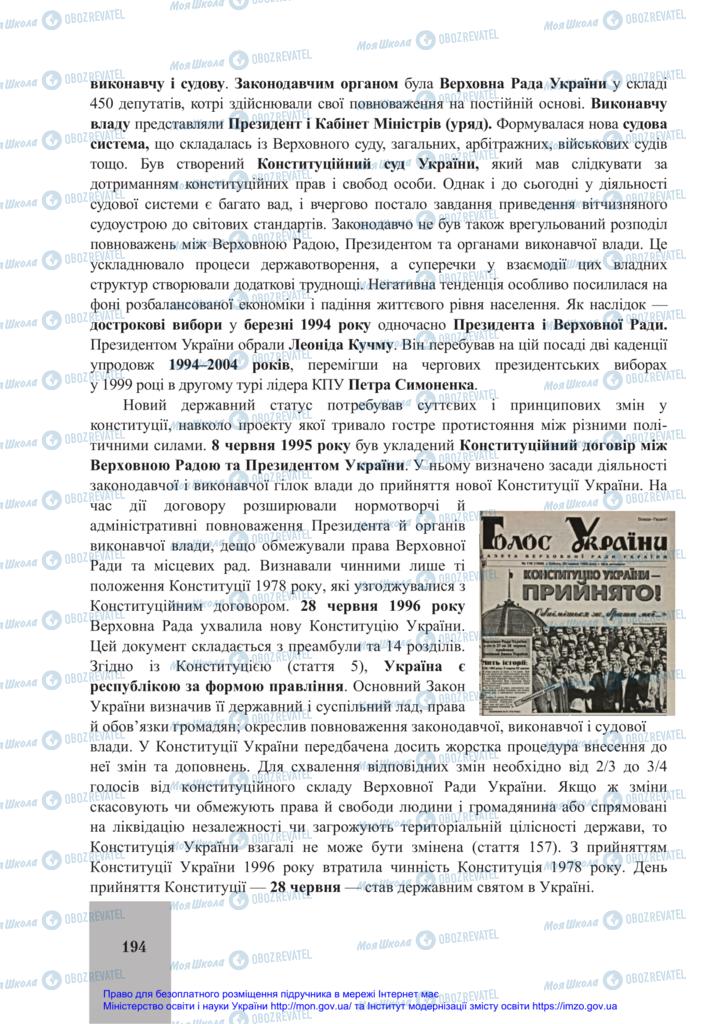 Підручники Історія України 11 клас сторінка 194