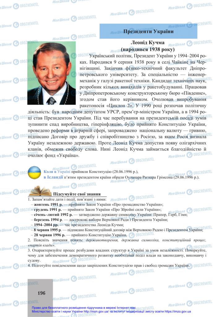 Підручники Історія України 11 клас сторінка 196
