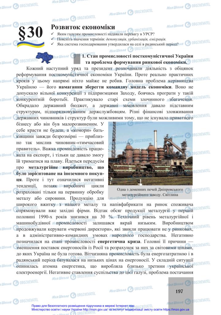 Підручники Історія України 11 клас сторінка 197
