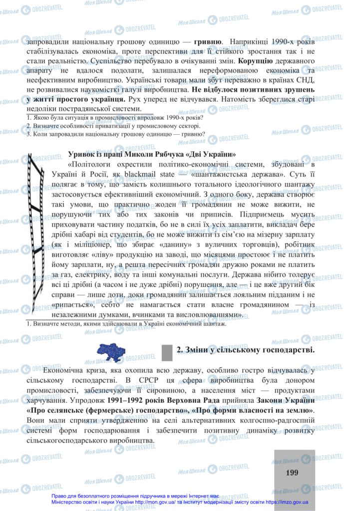 Підручники Історія України 11 клас сторінка 199