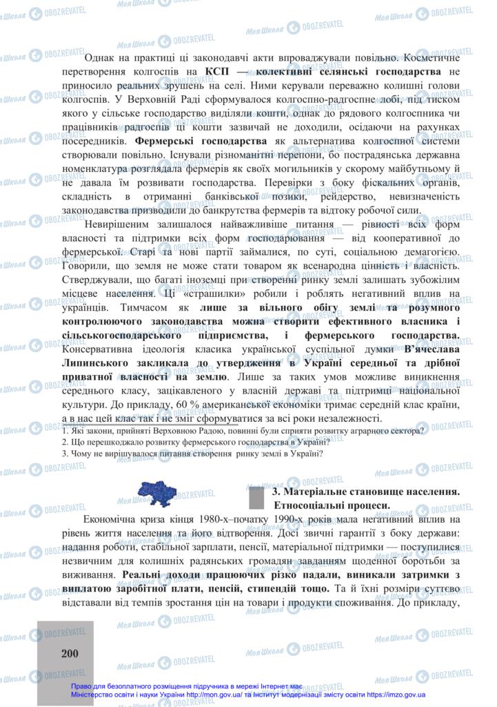 Підручники Історія України 11 клас сторінка 200