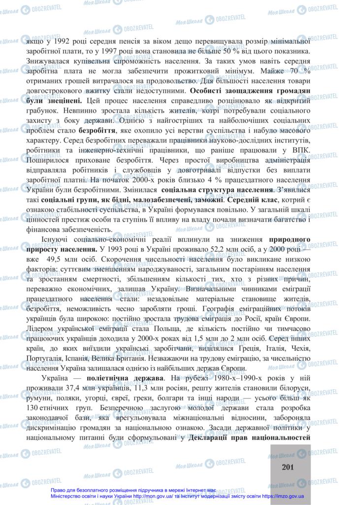 Підручники Історія України 11 клас сторінка 201