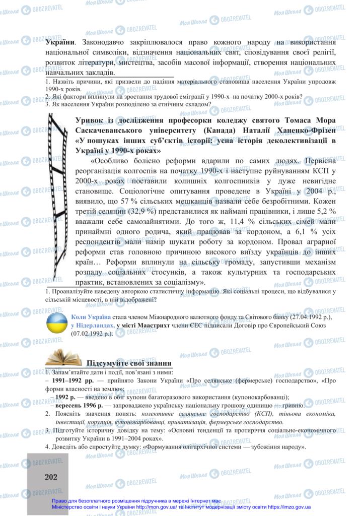 Підручники Історія України 11 клас сторінка 202