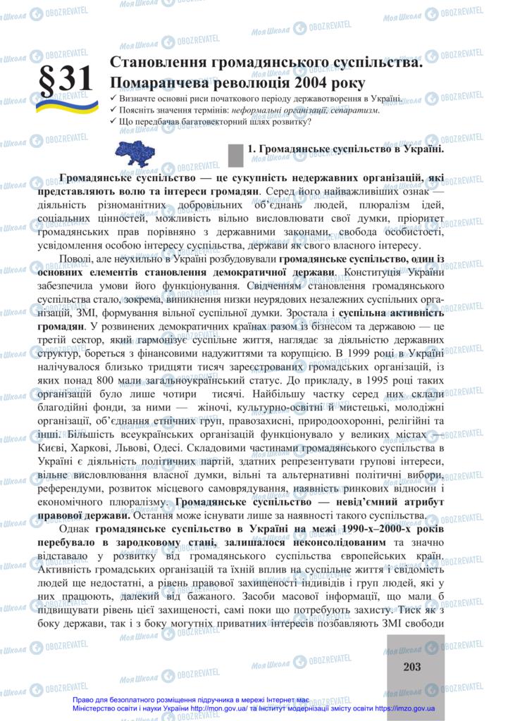 Підручники Історія України 11 клас сторінка 203