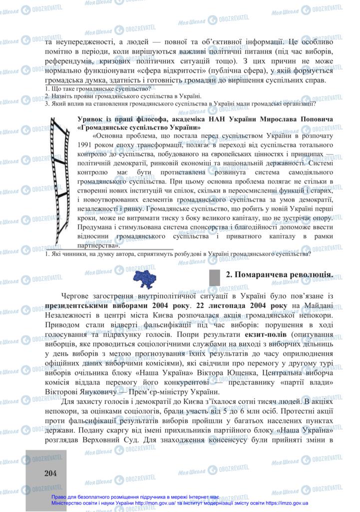 Підручники Історія України 11 клас сторінка 204