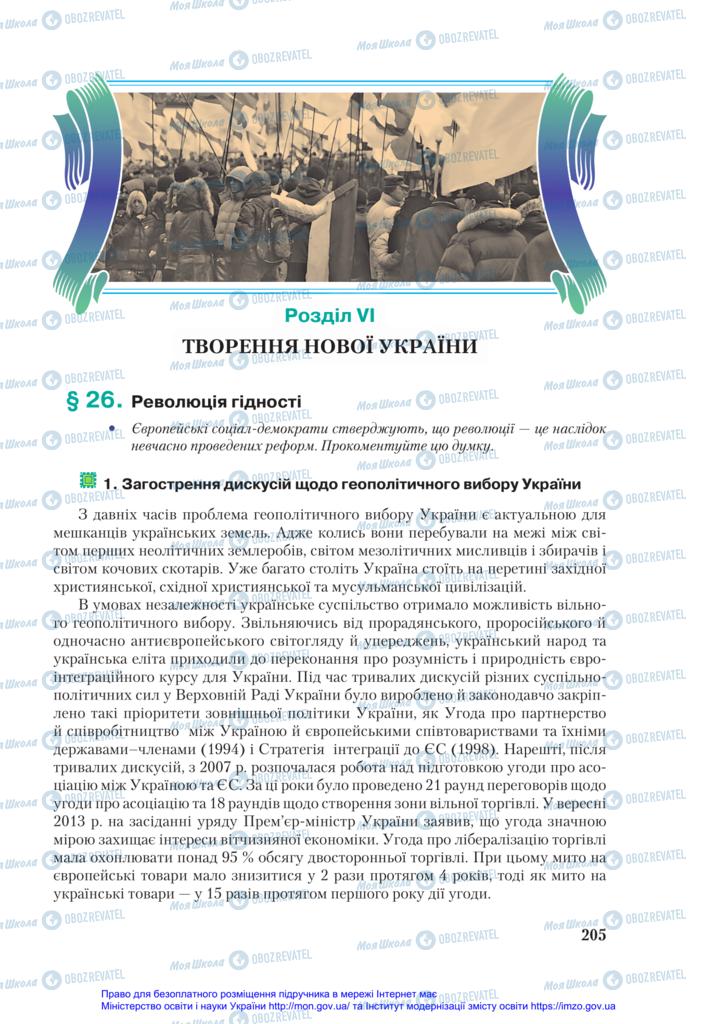 Підручники Історія України 11 клас сторінка  205