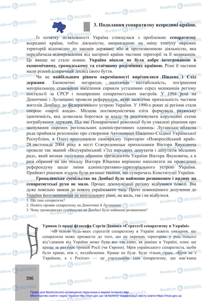 Підручники Історія України 11 клас сторінка 206