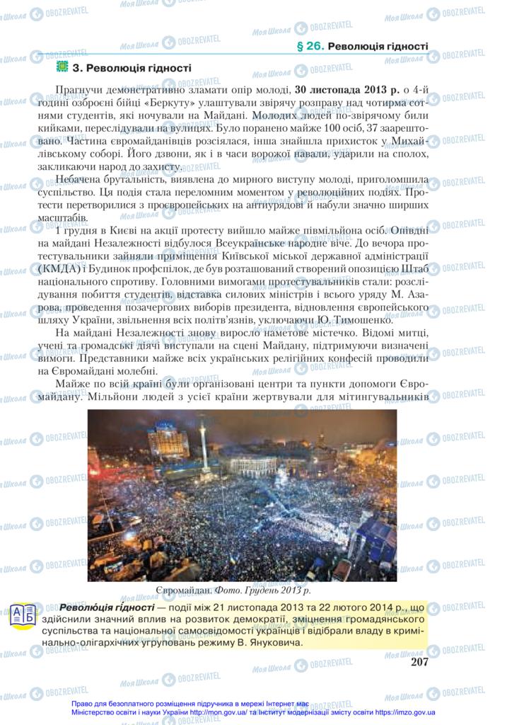 Підручники Історія України 11 клас сторінка 207