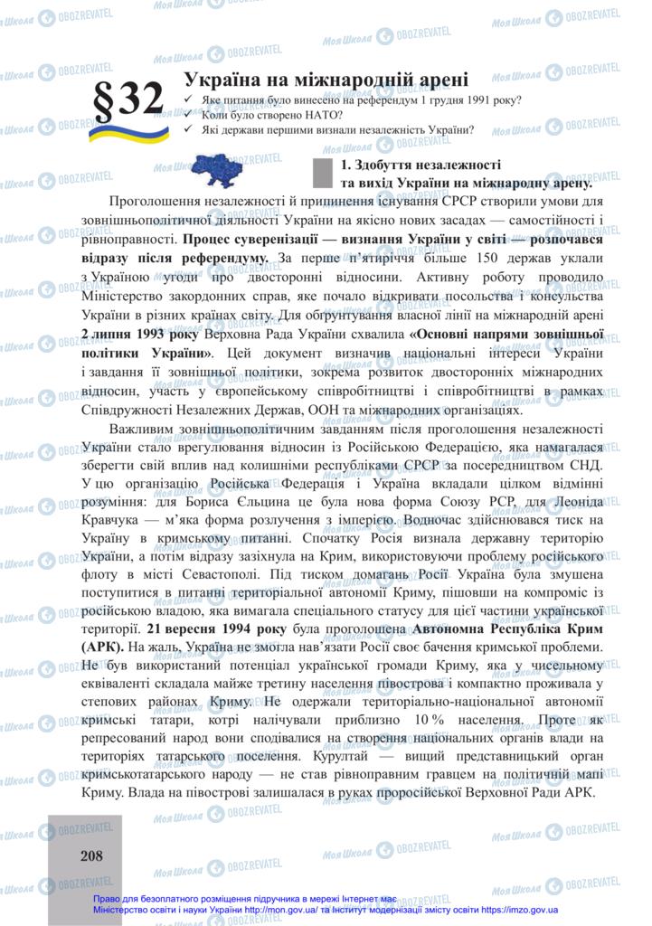 Підручники Історія України 11 клас сторінка 208
