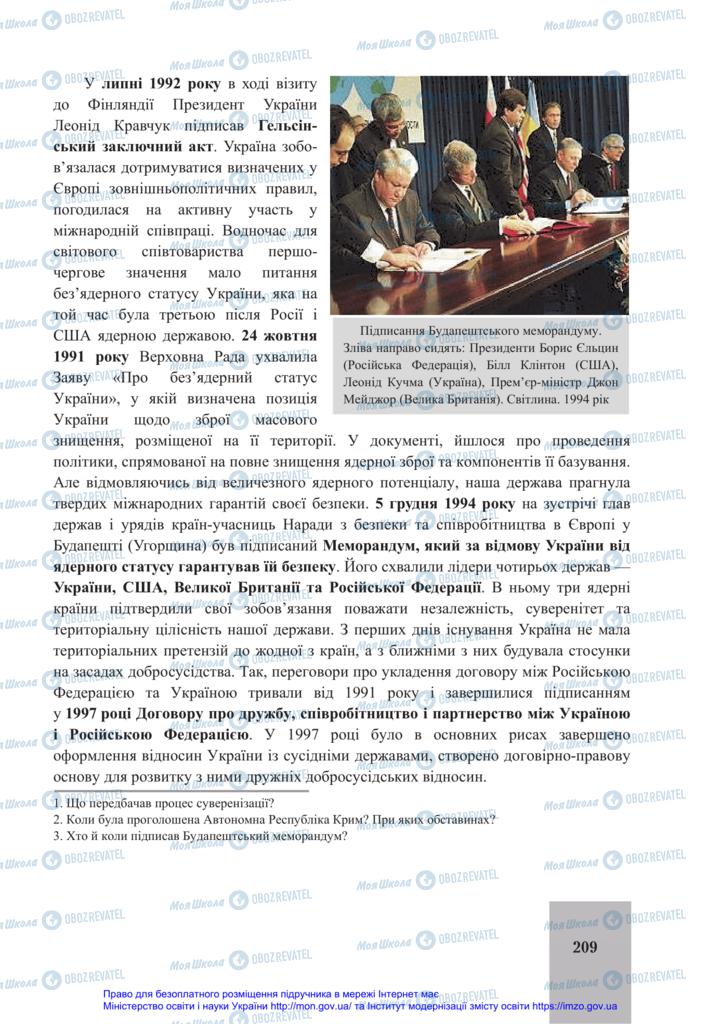 Підручники Історія України 11 клас сторінка 209