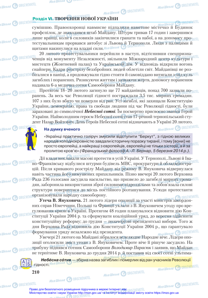 Підручники Історія України 11 клас сторінка 210