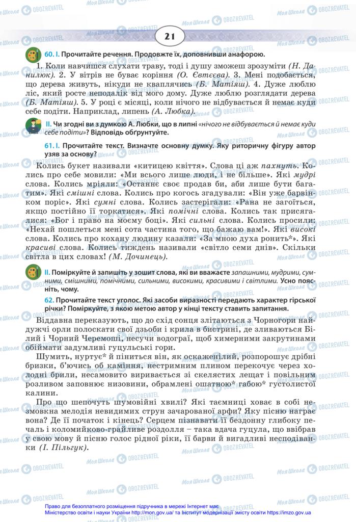 Підручники Українська мова 11 клас сторінка 21