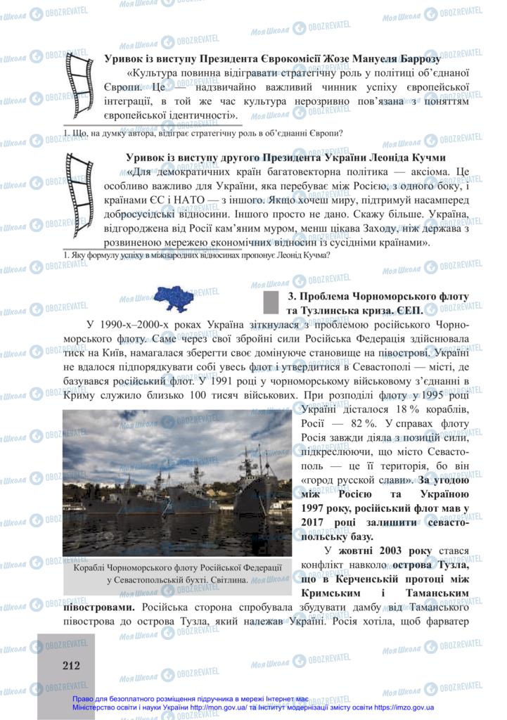 Учебники История Украины 11 класс страница 212