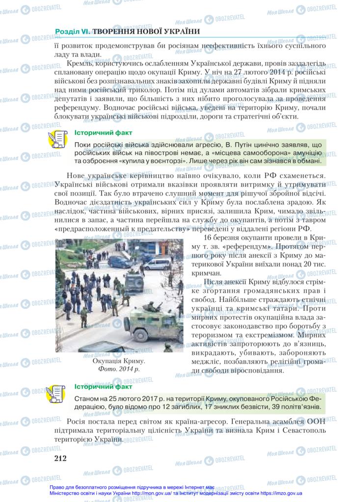 Підручники Історія України 11 клас сторінка 212