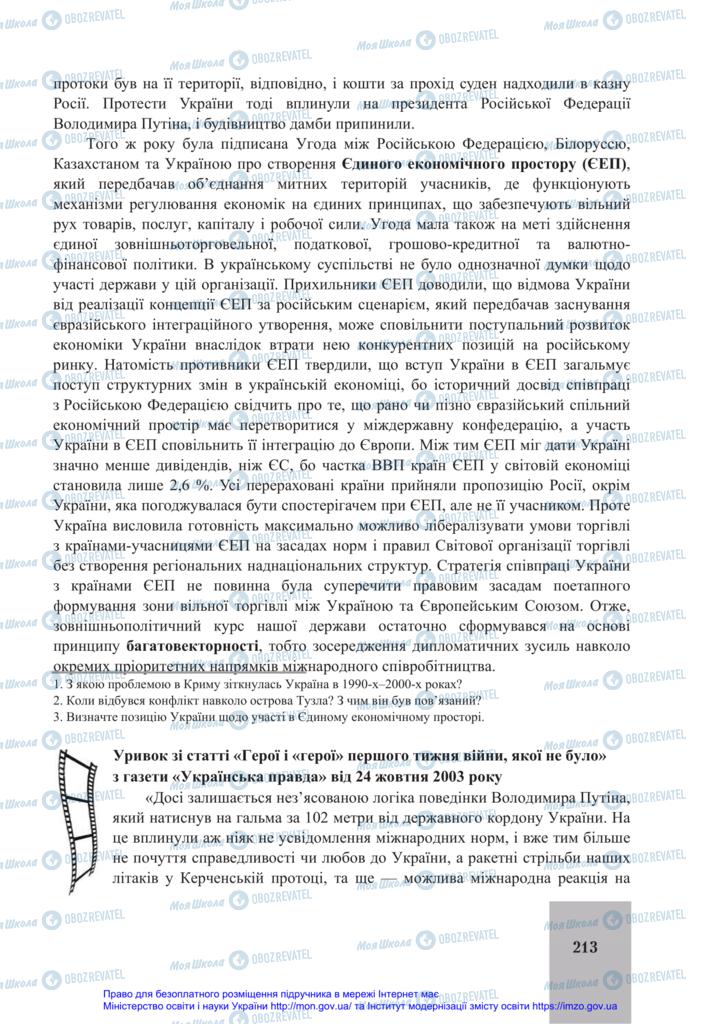 Підручники Історія України 11 клас сторінка 213