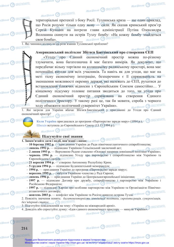 Підручники Історія України 11 клас сторінка 214