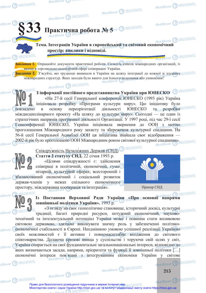 Підручники Історія України 11 клас сторінка 215