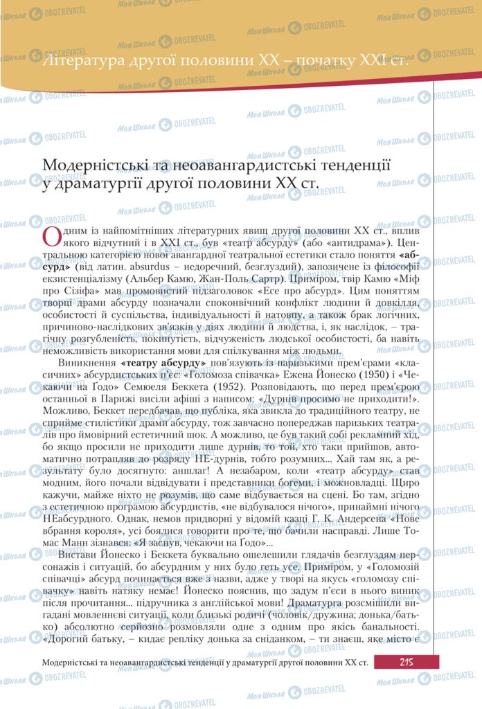 Підручники Зарубіжна література 11 клас сторінка 215