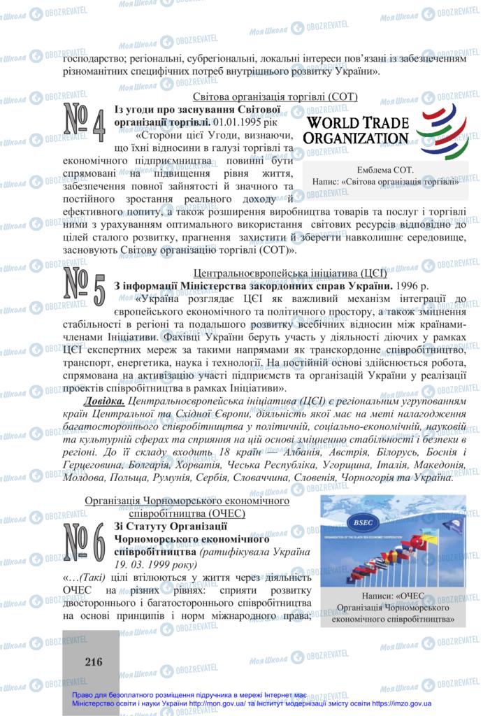 Підручники Історія України 11 клас сторінка 216