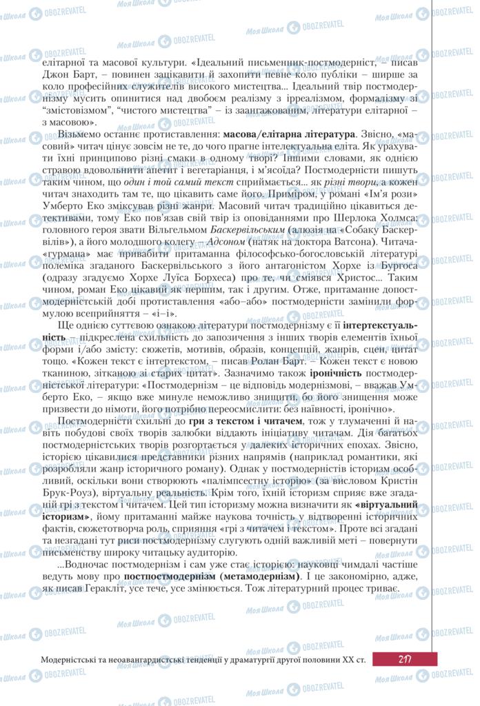 Підручники Зарубіжна література 11 клас сторінка 217