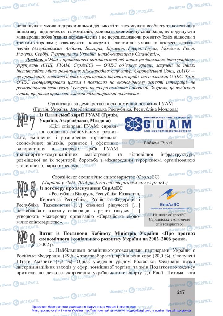 Учебники История Украины 11 класс страница 217