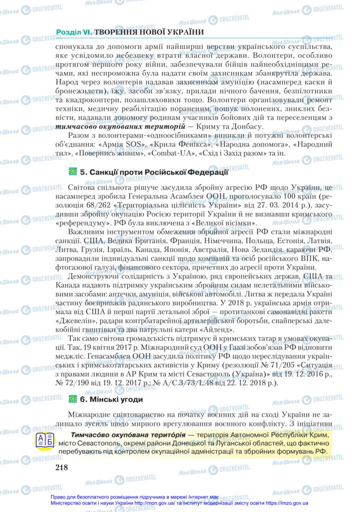 Підручники Історія України 11 клас сторінка 218