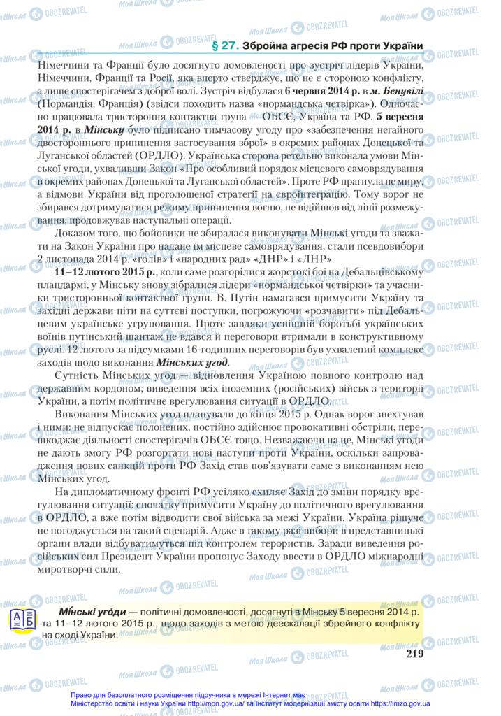 Підручники Історія України 11 клас сторінка 219