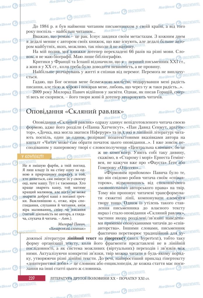 Підручники Зарубіжна література 11 клас сторінка 220