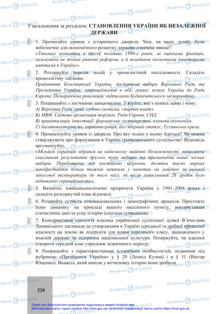 Учебники История Украины 11 класс страница 220